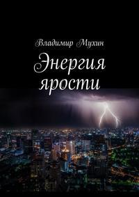 Мухин, Владимир  - Энергия ярости