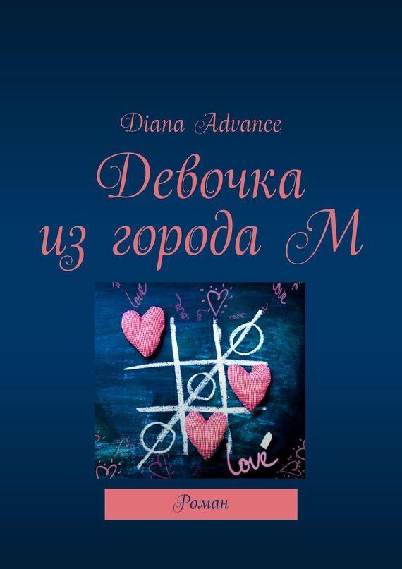 Diana Advance Девочка изгородаМ. Роман письма любви