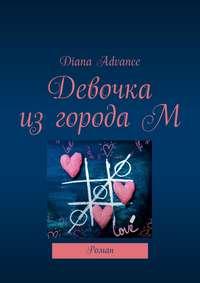 Diana Advance - Девочка изгородаМ. Роман
