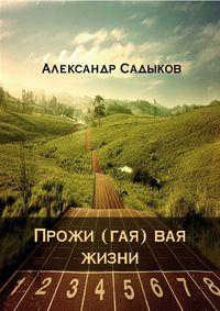 Садыков, Александр  - Прожи (гая) вая жизни