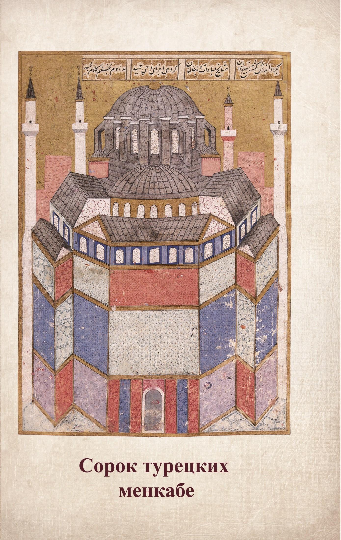 Сорок турецких менкабе