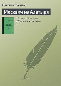 Шмагин, Николай  - Москвич из Алатыря