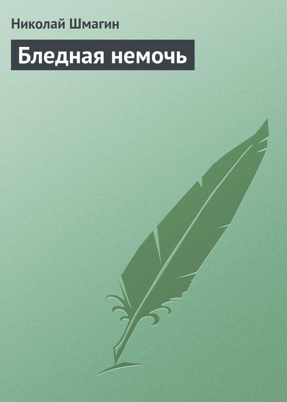 интригующее повествование в книге Николай Шмагин