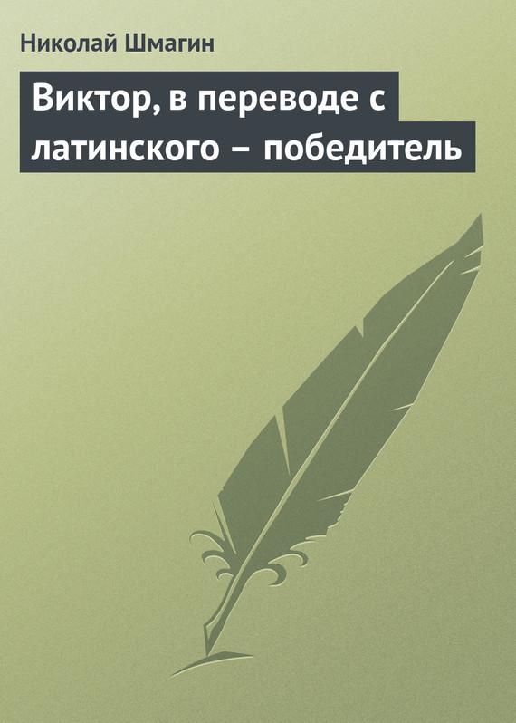 Николай Шмагин