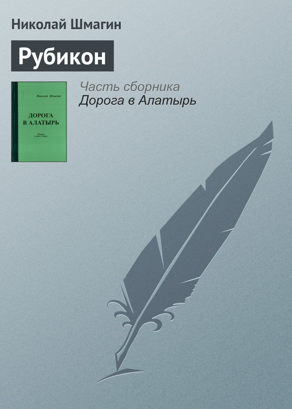 Николай Шмагин Рубикон иван бунин жизнь арсеньева