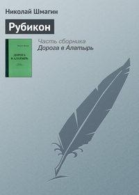 Шмагин, Николай  - Рубикон