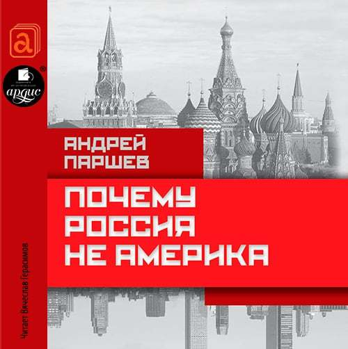 Андрей Паршев Почему Россия не Америка андрей паршев санкции запада и ответы россии