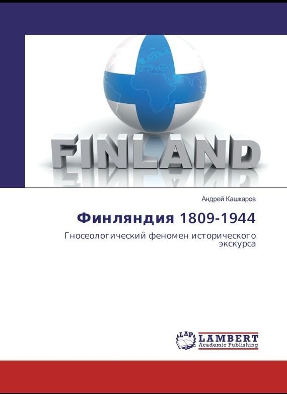 Финляндия 1809-1944. Гносеологический феномен исторического экскурса