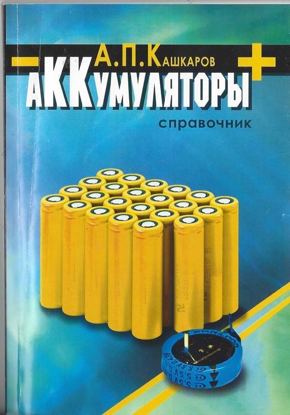 Андрей Кашкаров Аккумуляторы. Справочник аккумуляторы для ноутбуков