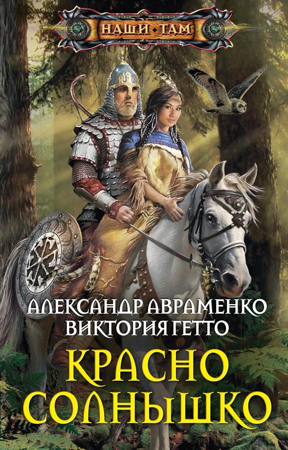 Александр Авраменко Красно Солнышко авраменко а проклятый