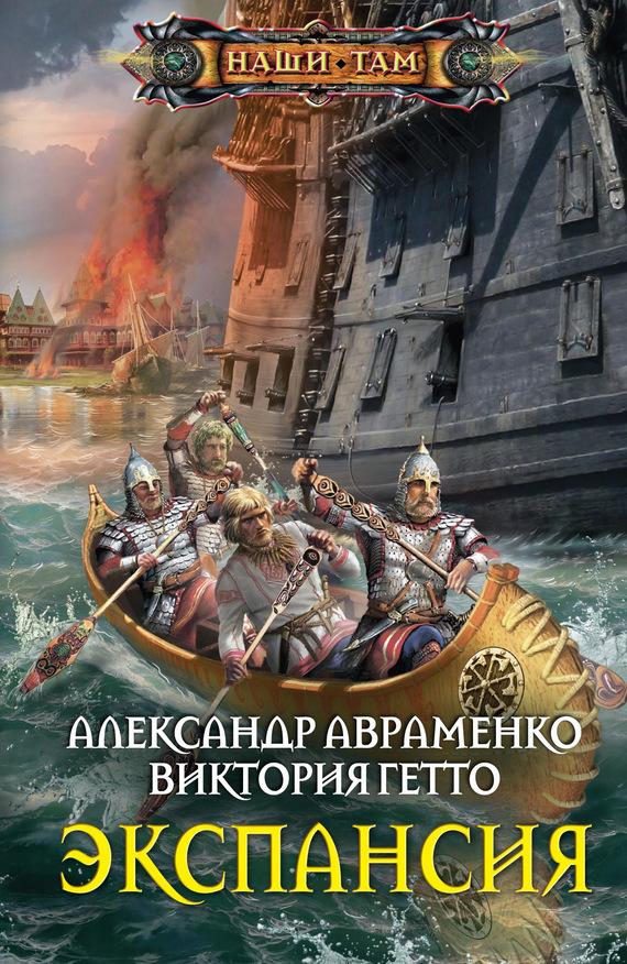 Александр Авраменко, Виктория Гетто - Экспансия