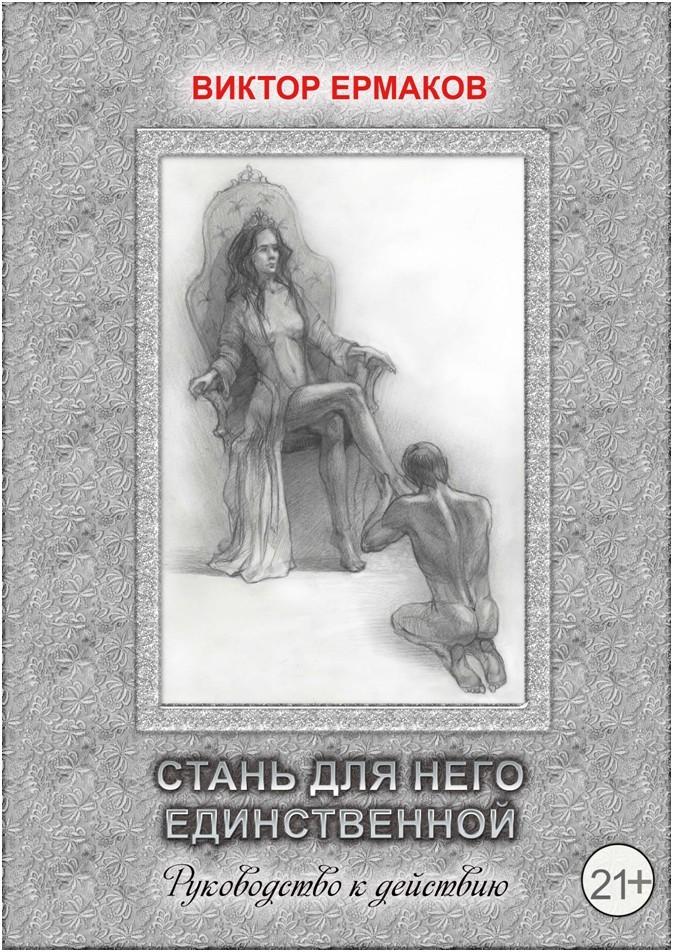 Виктор Ермаков - Стань для него единственной