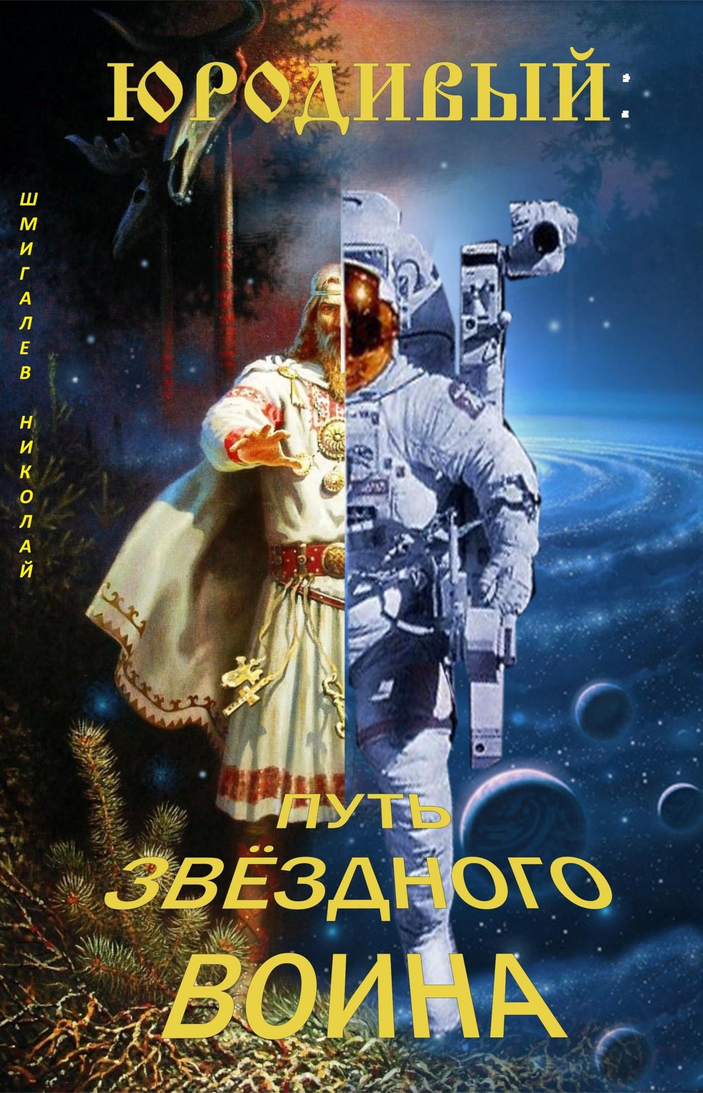 Николай Николаевич Шмигалев Юродивый: путь звездного воина пошел козел на базар