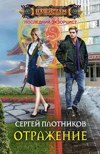 Плотников, Сергей  - Отражение