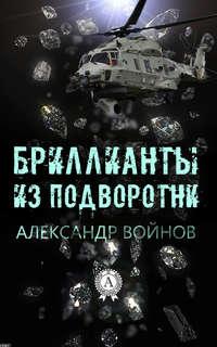 Войнов, Александр  - Бриллианты из подворотни