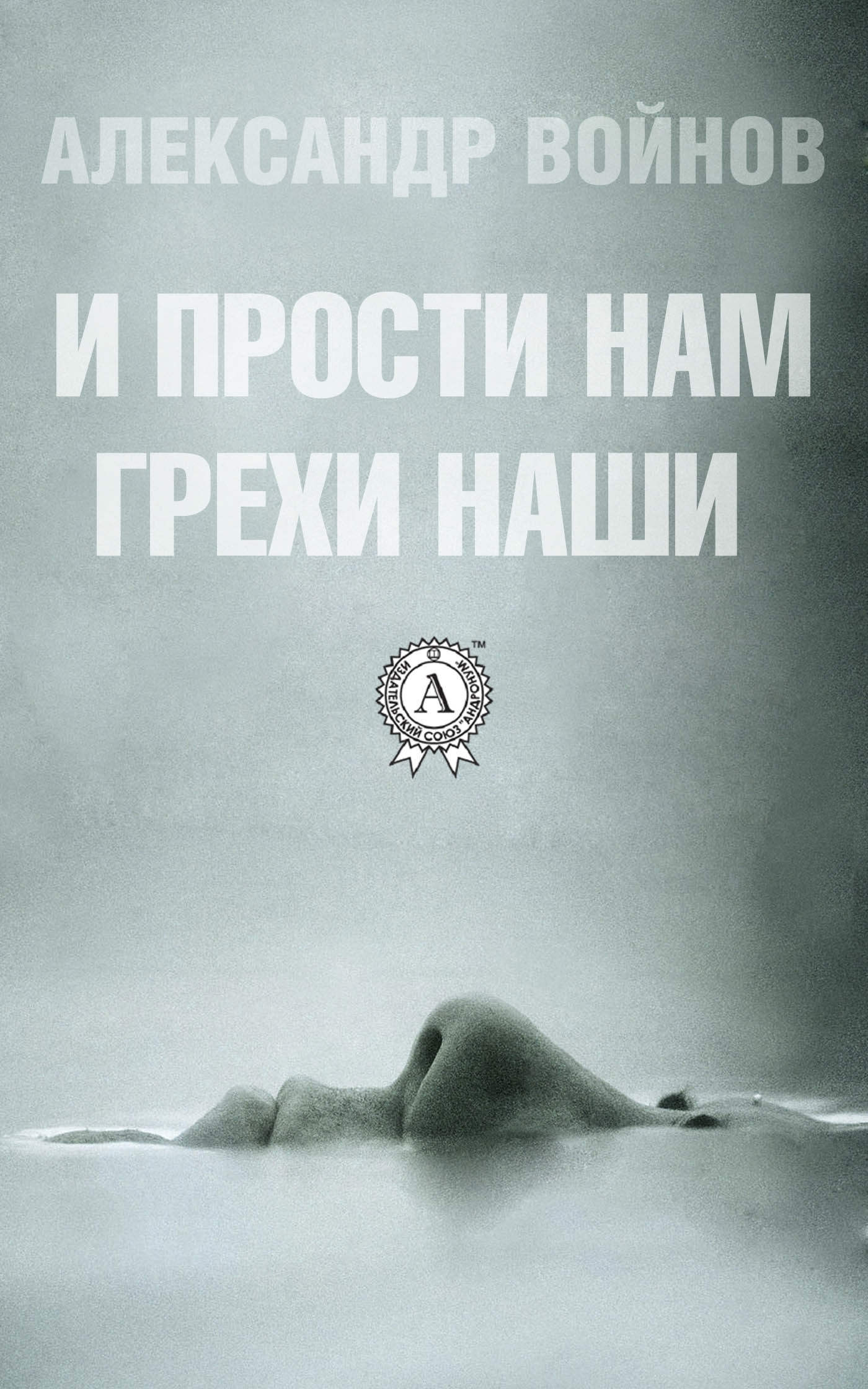 Александр Войнов И прости нам грехи наши грехи наши