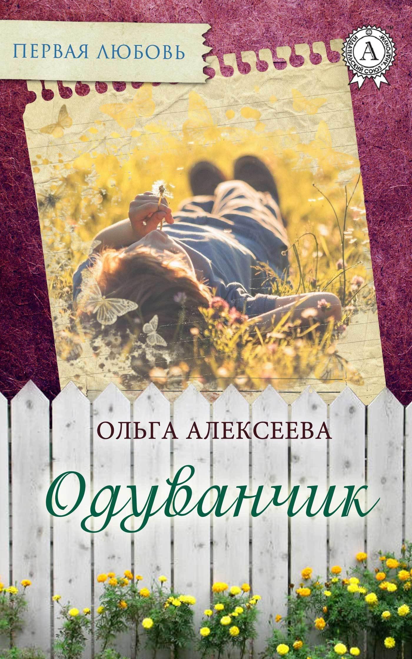 Ольга Алексеева - Одуванчик