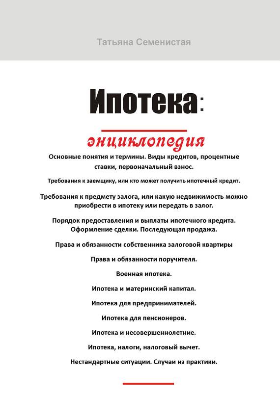Татьяна Семенистая Ипотека. Энциклопедия как продать квартиру в одесе