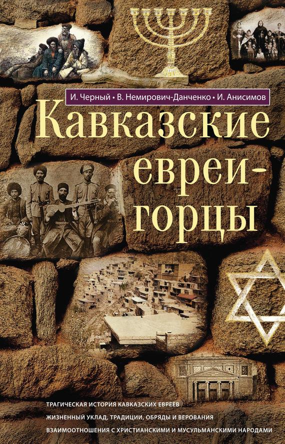 Василий Немирович-Данченко, Илья Анисимов - Кавказские евреи-горцы (сборник)
