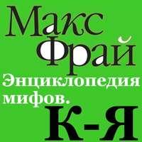 Фрай, Макс  - Энциклопедия мифов. К-Я