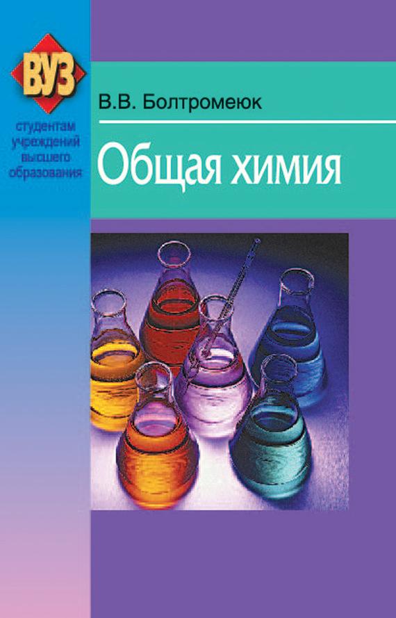 В. В. Болтромеюк Общая химия прибор рн для определения в организме человека купить