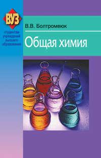 Болтромеюк, В. В.  - Общая химия
