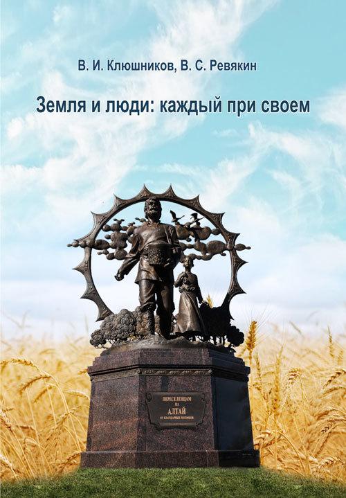 Виктор Ревякин Земля и люди. Каждый при своем