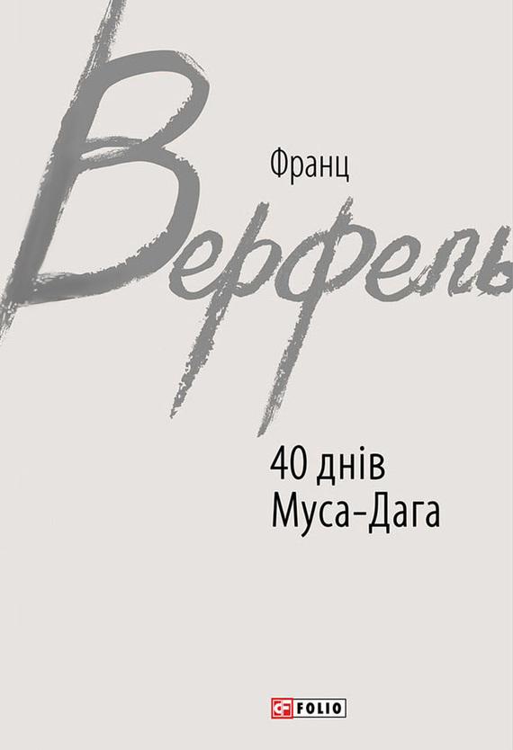 40 днів Муса-Дага