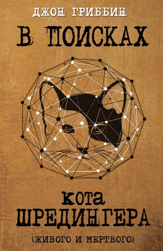 Обложка книги В поисках кота Шредингера. Квантовая физика и реальность, автор Гриббин, Джон