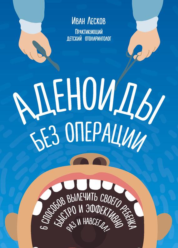 занимательное описание в книге Иван Лесков