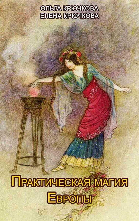 Елена Александровна Крючкова Практическая магия Европы. Заклинания и ритуалы