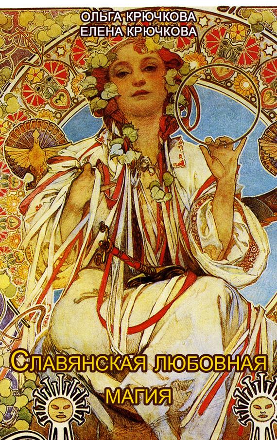 Елена Александровна Крючкова Славянская любовная магия елена александровна власова ряды