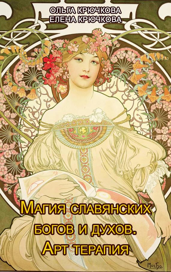 Елена Александровна Крючкова Магия славянских богов и духов. Арт-терапия цена