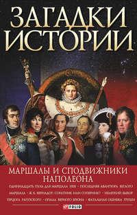 Скляренко, Валентина  - Загадки истории. Маршалы и сподвижники Наполеона