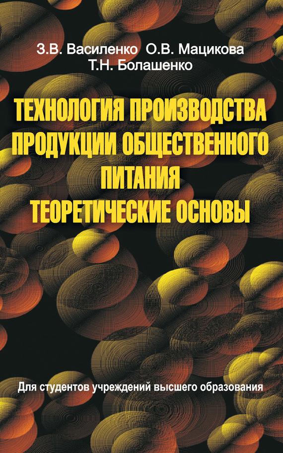 З. В. Василенко Технология производства продукции общественного питания. Теоретические основы журнал бракеража готовой кулинарной продукции