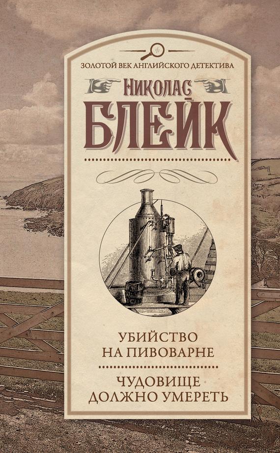 Николас Блейк Убийство на пивоварне. Чудовище должно умереть (сборник)