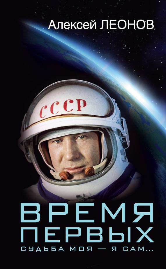 Алексей Леонов бесплатно