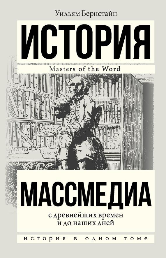 Уильям Бернстайн - Массмедиа с древнейших времен и до наших дней