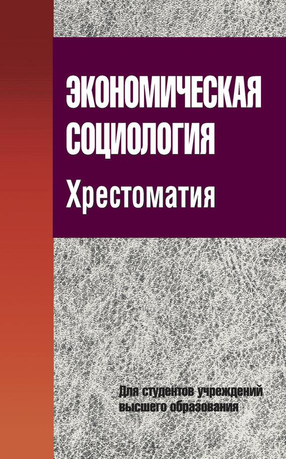 Г. Н. Соколова Экономическая социология. Хрестоматия радаев в юдин г классика новой экономической социологии