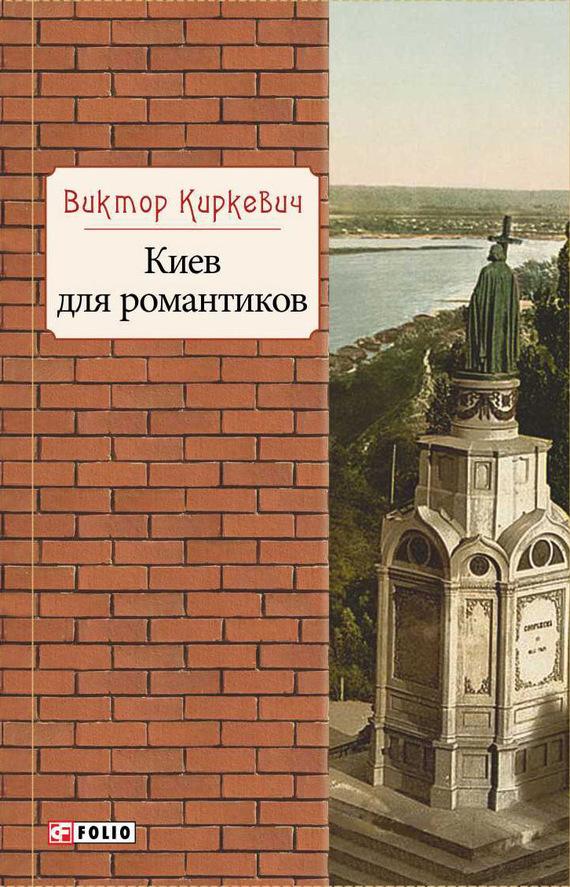 Виктор Киркевич бесплатно