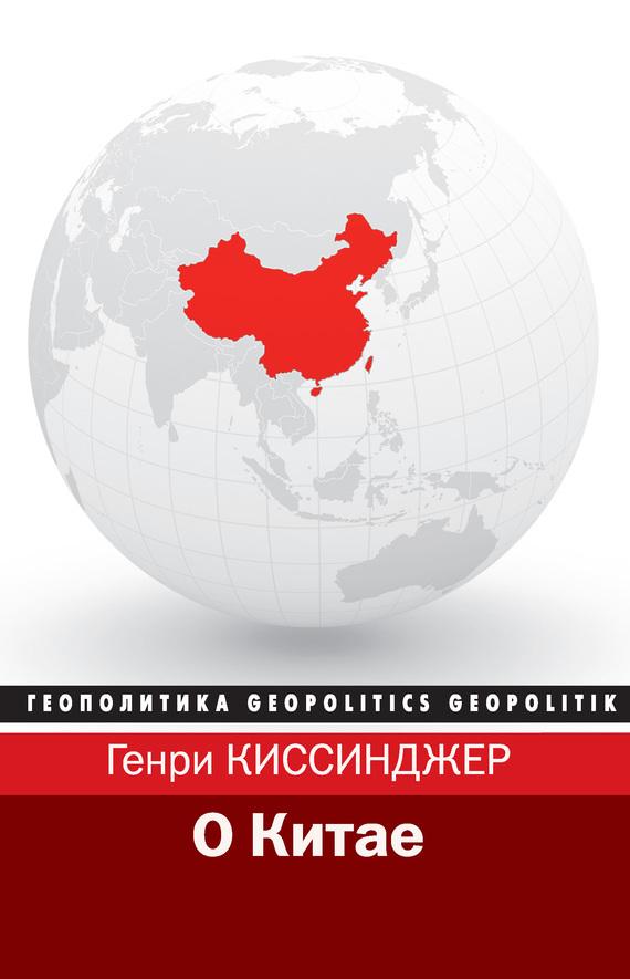 Генри Киссинджер - О Китае