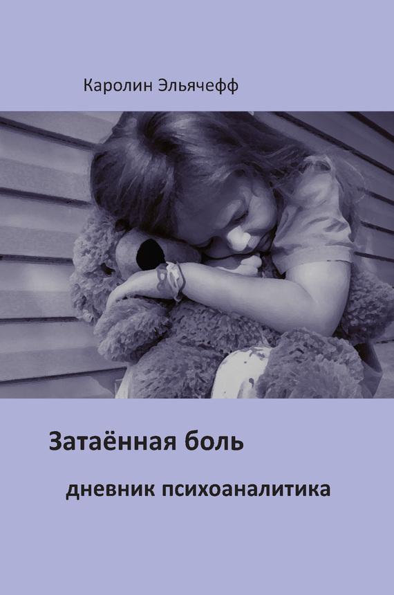 Каролин Эльячефф