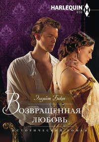 Бикон, Элизабет  - Возвращенная любовь
