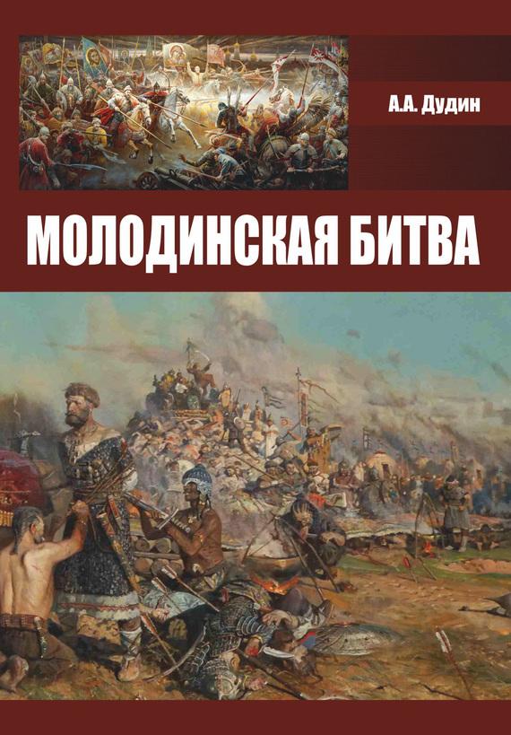 Александр Дудин Молодинская битва