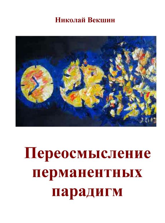 Н. Л. Векшин бесплатно