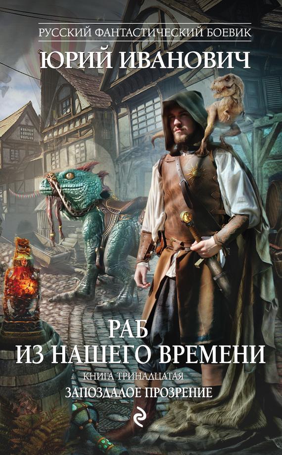 Юрий Иванович Запоздалое прозрение юрий иванович обладатель