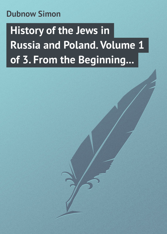 Dubnow Simon History of the Jews in Russia and Poland. Volume 1 of 3. From the Beginning until the Death of Alexander I (1825) the story of the jews finding the words 1000bce 1492ce