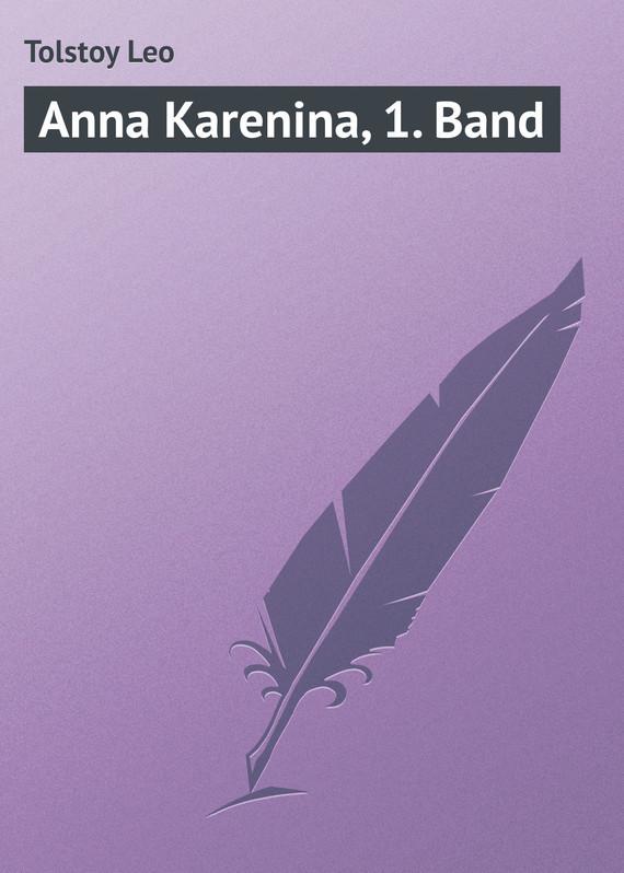 Лев Толстой Anna Karenina, 1. Band tolstoy l anna karenina книга на английском языке