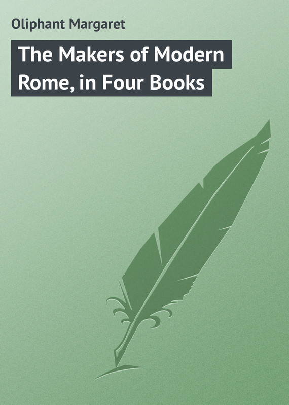 Маргарет Олифант The Makers of Modern Rome, in Four Books the four books on architecture