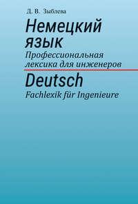 Зыблева, Д. В.  - Немецкий язык. Профессиональная лексика для инженеров